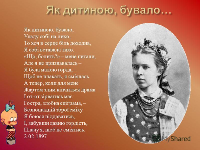 Я любила працювати, коли наодинці зі мною була ніч і ті зорі, що дивились через віконце у мою кімнату. Л. Українка