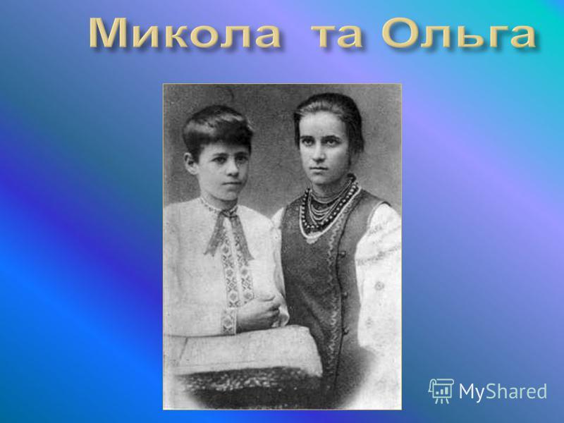 Батько, юрист за освітою, був людиною лагідною і правдивою. У сім ´ ї панувала атмосфера поваги до народних звичаїв і традицій, до української культури.