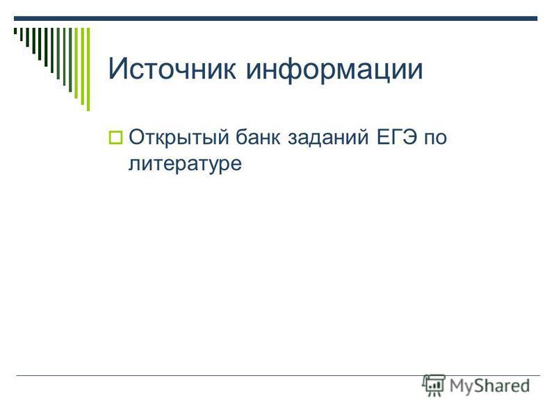 Источник информации Открытый банк заданий ЕГЭ по литературе