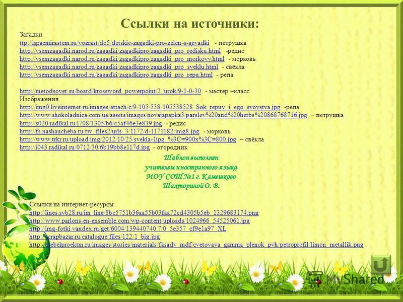 Ссылки на интернет-ресурсы http://lines.svb28.ru/im_line/8bc5751b36aa55b03faa72cd4305b5eb_1329683174. png http://www.parlons-en-ensemble.com/wp-content/uploads/1024966_54525061. jpg http://img-fotki.yandex.ru/get/6004/139440740.7/0_5e357_cf9e1a97_XL