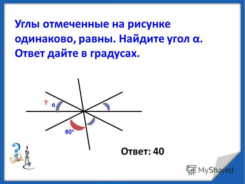 Углы отмеченные на рисунке одинаково, равны. Найдите угол α. Ответ дайте в градусах. Ответ: 40 ? α 60°