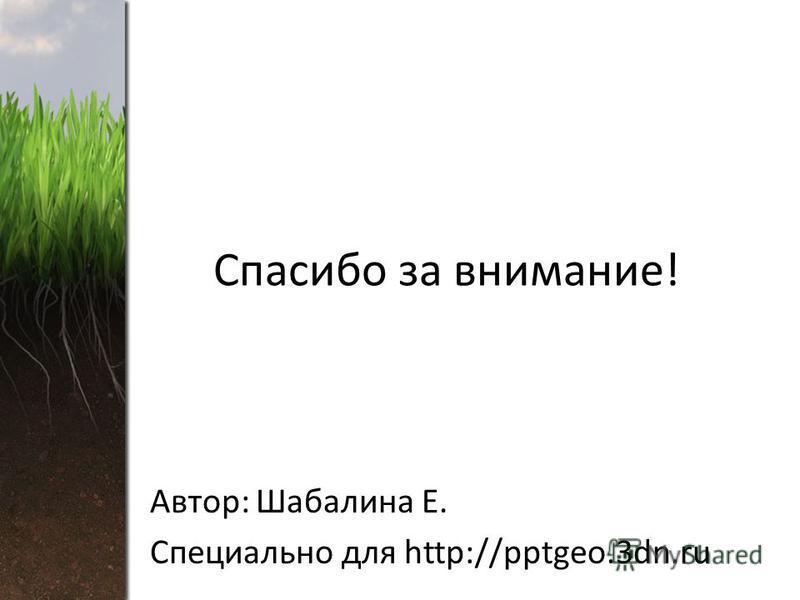 Спасибо за внимание! Автор: Шабалина Е. Специально для http://pptgeo.3dn.ru