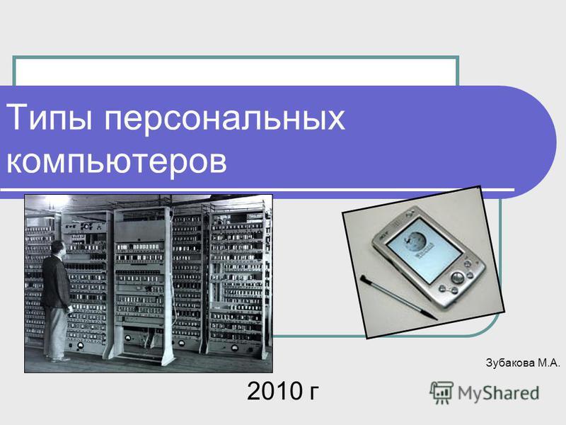 Типы персональных компьютеров Зубакова М.А. 2010 г
