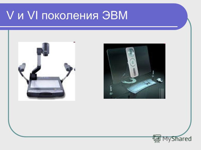 V и VI поколения ЭВМ
