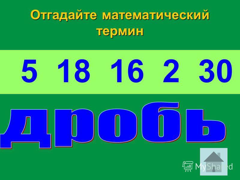 Отгадайте математический термин 5 18 16 2 30
