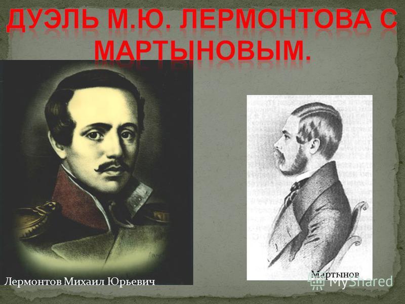 Дуэль состоялась 27 января 1937 года. 5 февраля Пушкин был перевезен в село Михайловское и погребен у Святогорского монастыря. Святогорский монастырь