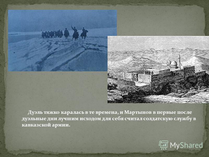 13 июля Мартынов вызвал Лермонтова на дуэль.