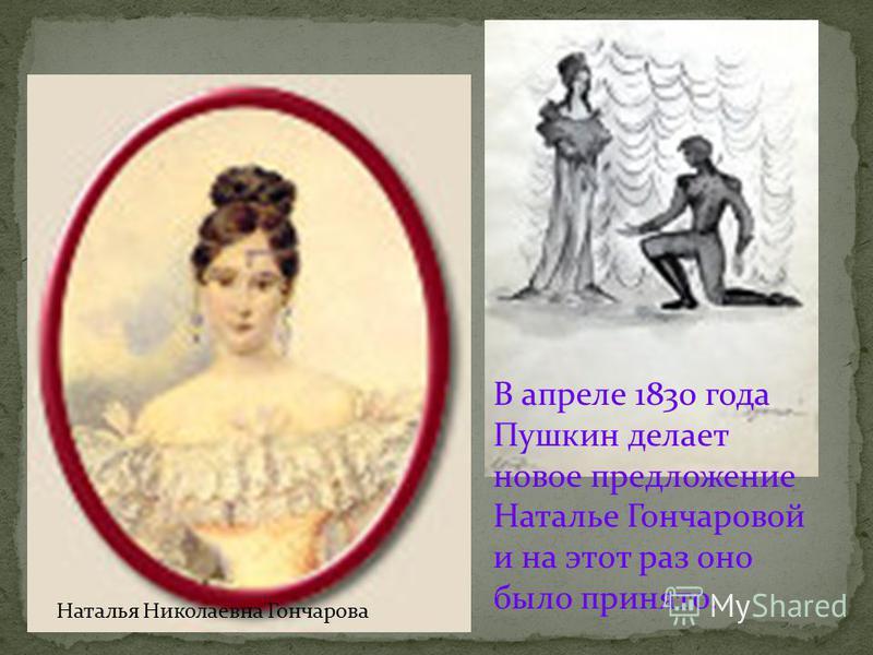 Александр Сергеевич Пушкин родился 6 июня (26 мая по старому стилю) 1799 году в Москве.