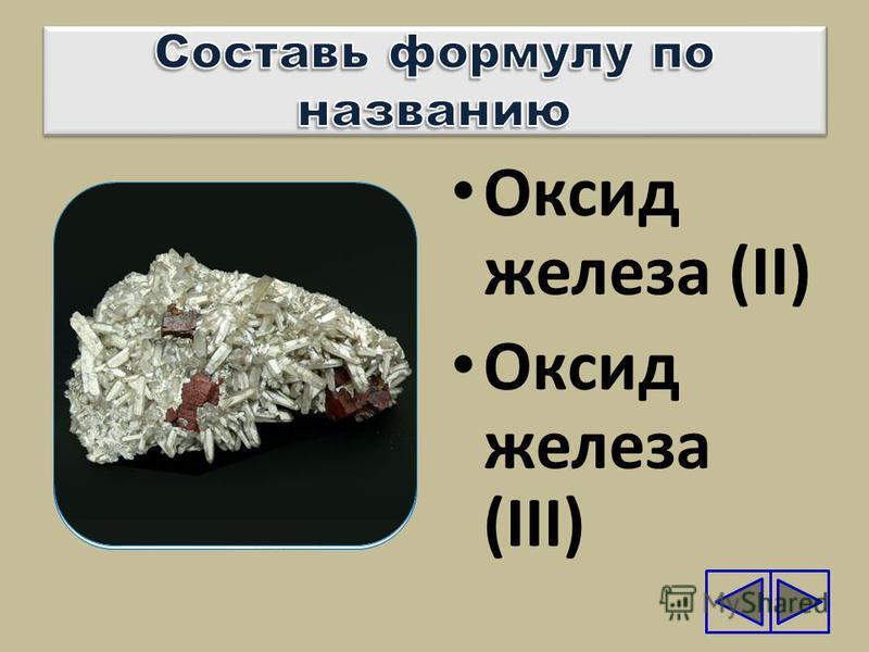 Оксид железа (II) Оксид железа (III)