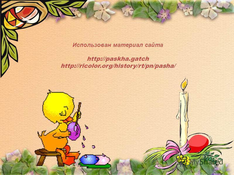 Использован материал сайта http://paskha.gatch http://ricolor.org/history/rt/pn/pasha/