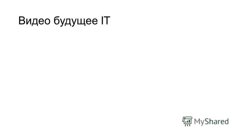 Видео будущее IT