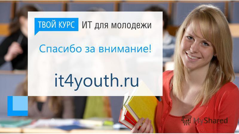 Спасибо за внимание! it4youth.ru