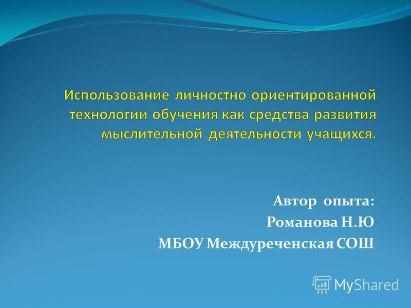 Автор опыта: Романова Н.Ю МБОУ Междуреченская СОШ