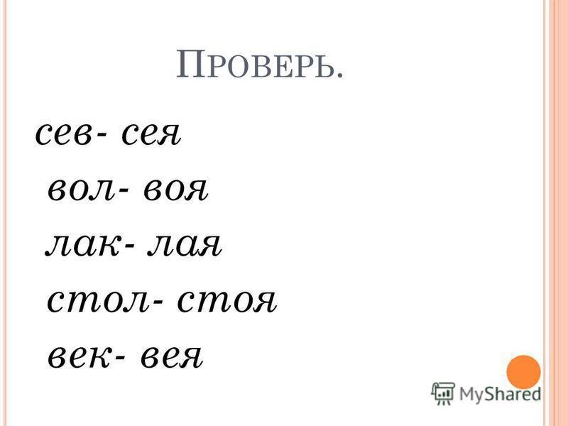 П РОВЕРЬ. сев- сея вол- воя лак- лая стол- стоя век- вея