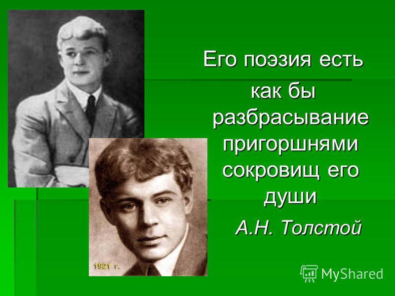 Его поэзия есть как бы разбрасывание пригоршнями сокровищ его души А.Н. Толстой А.Н. Толстой