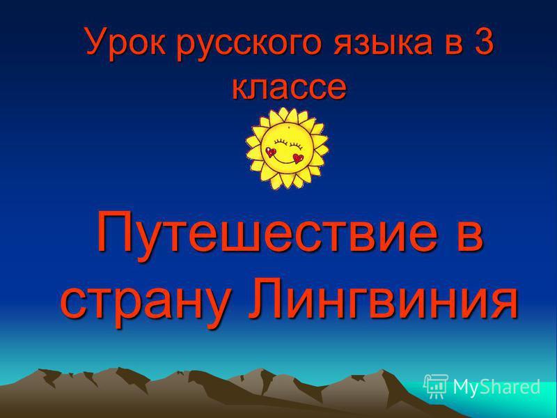 Урок русского языка в 3 классе Путешествие в страну Лингвиния