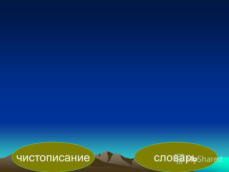 словарь чистописание