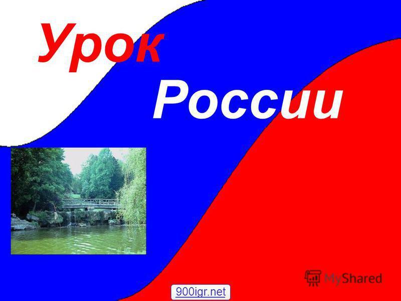 Урок России 900igr.net