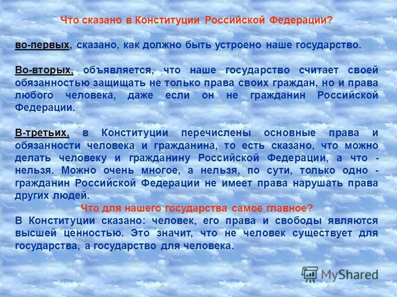 Что сказано в Конституции Российской Федерации? во-первых, сказано, как должно быть устроено наше государство. Во-вторых, объявляется, что наше государство считает своей обязанностью защищать не только права своих граждан, но и права любого человека,