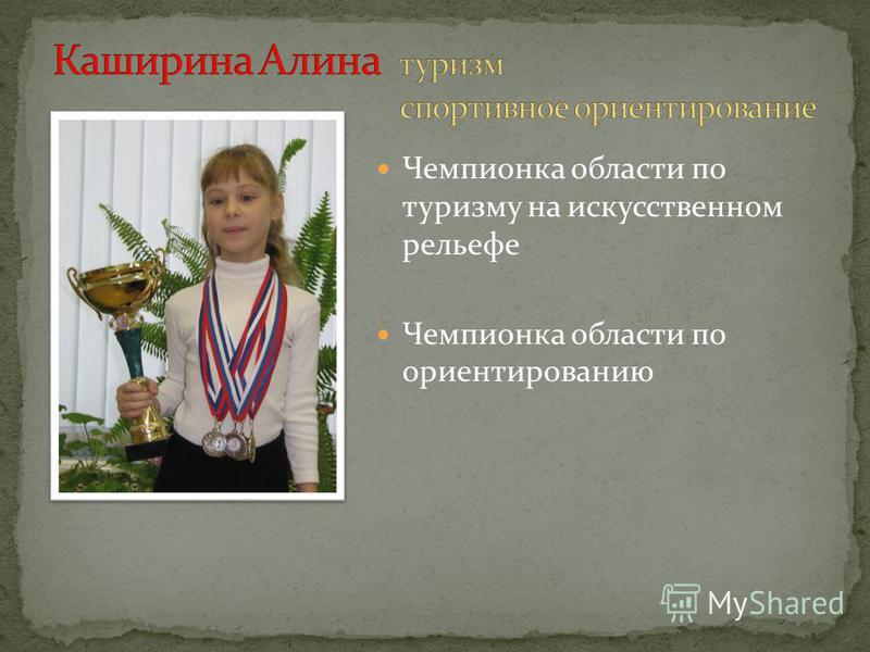 Чемпионка области по туризму на искусственном рельефе Чемпионка области по ориентированию