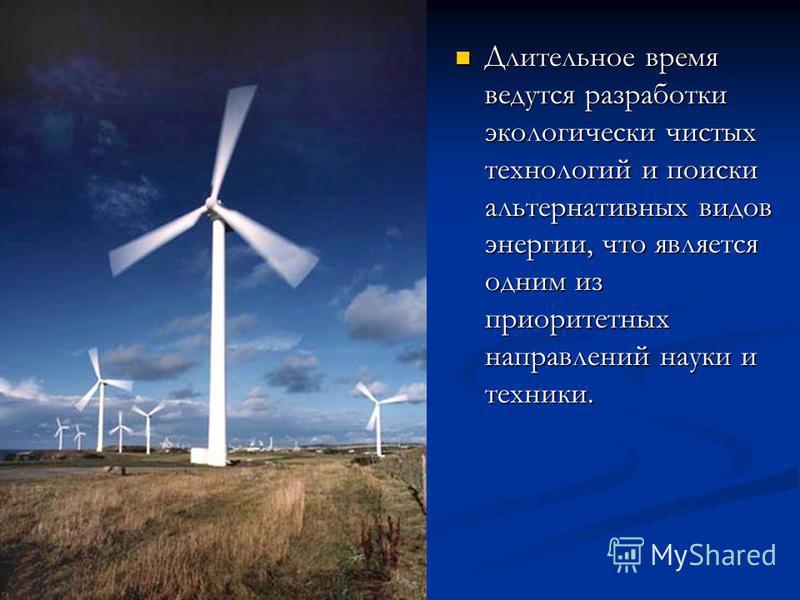 Длительное время ведутся разработки экологически чистых технологий и поиски альтернативных видов энергии, что является одним из приоритетных направлений науки и техники.