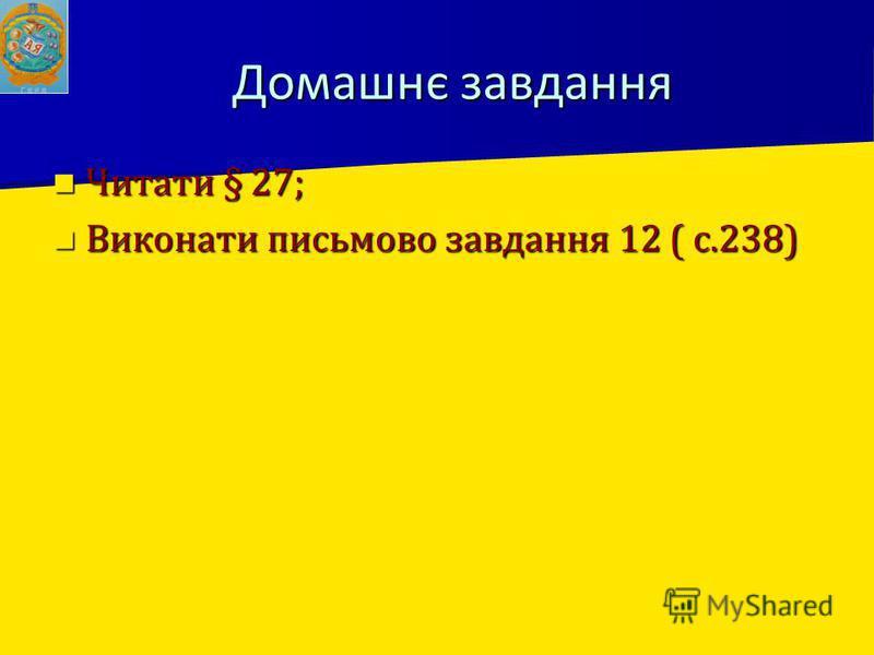 Домашнє завдання Читати § 27; Читати § 27; Виконати письмово завдання 12 ( с.238) Виконати письмово завдання 12 ( с.238)