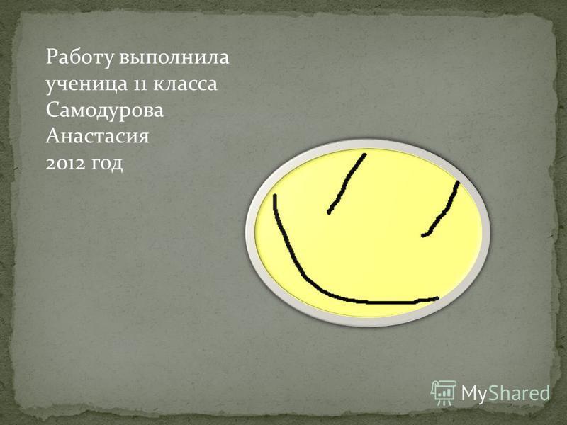Работу выполнила ученица 11 класса Самодурова Анастасия 2012 год