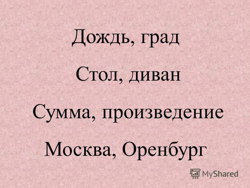 Дождь, град Стол, диван Сумма, произведение Москва, Оренбург