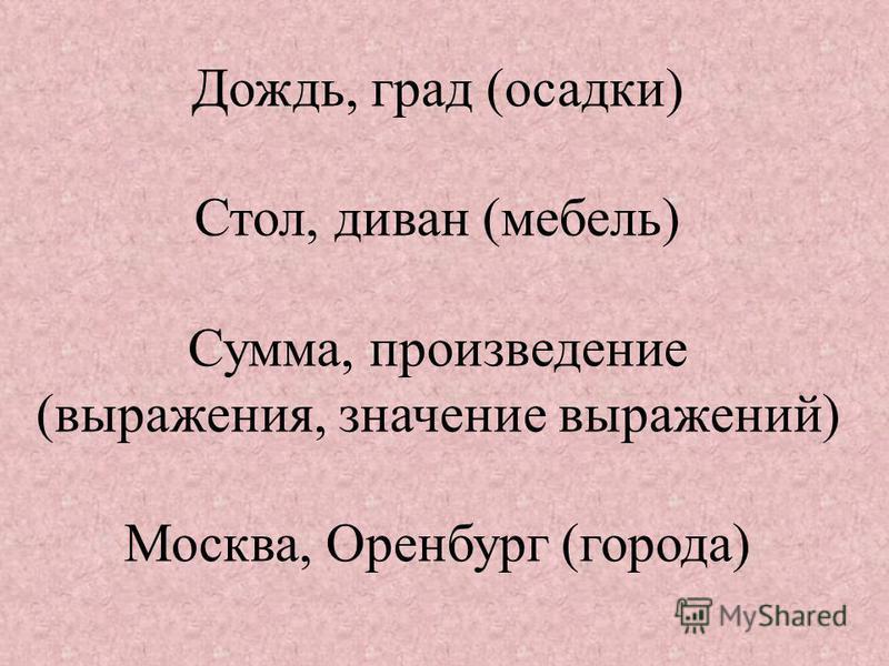 Дождь, град (осадки) Стол, диван (мебель) Сумма, произведение (выражения, значение выражений) Москва, Оренбург (города)