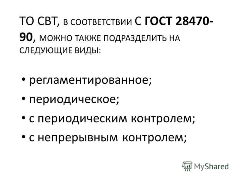 ТО СВТ, В СООТВЕТСТВИИ С ГОСТ 28470- 90, МОЖНО ТАКЖЕ ПОДРАЗДЕЛИТЬ НА СЛЕДУЮЩИЕ ВИДЫ: регламентированное; периодическое; с периодическим контролем; с непрерывным контролем;