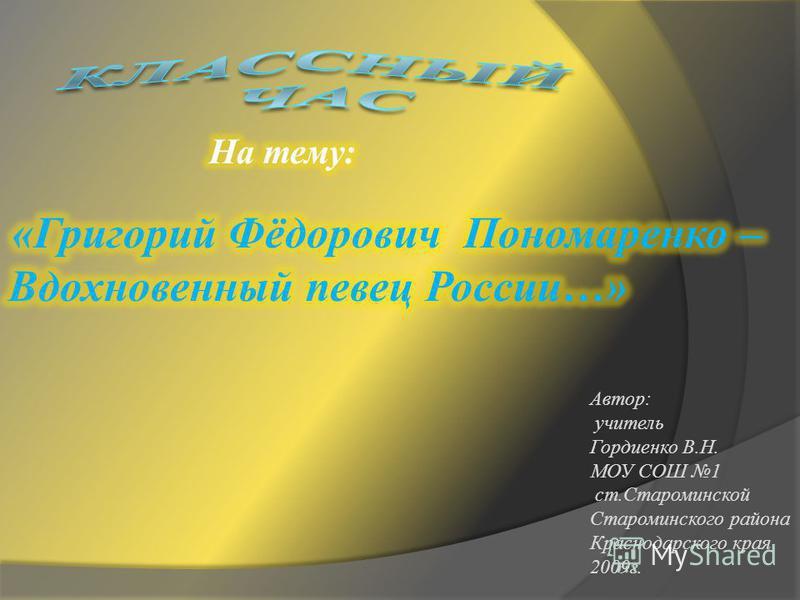 Автор: учитель Гордиенко В.Н. МОУ СОШ 1 ст.Староминской Староминского района Краснодарского края 2009 г.