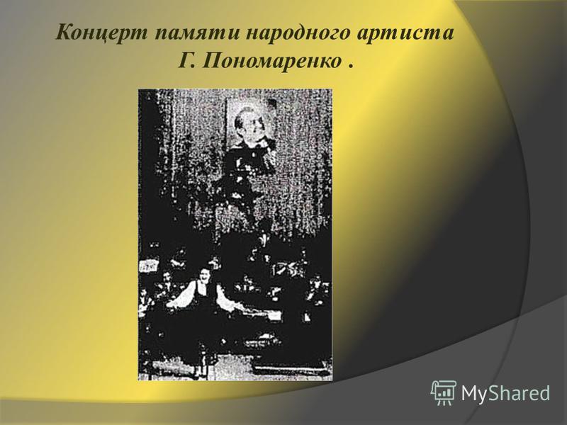 Концерт памяти народного артиста Г. Пономаренко.