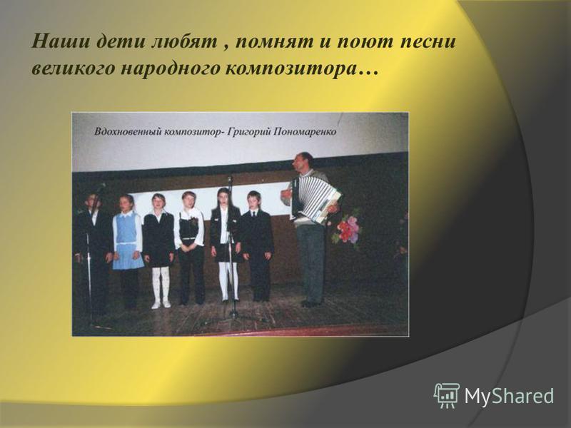 Наши дети любят, помнят и поют песни великого народного композитора…