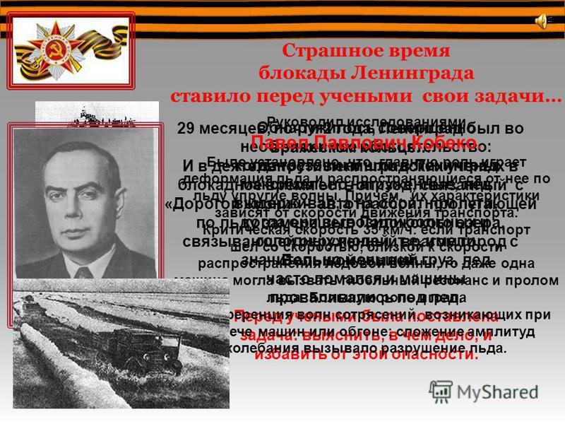 В начале 1943 года военным специалистом И.А. Ларионовым была изобретена авиационная бомба остронаправленного действия. Эта бомба предназначалась для борьбы с танками, поскольку под громадным давлением, возникающим в ней при взрыве, металлические част