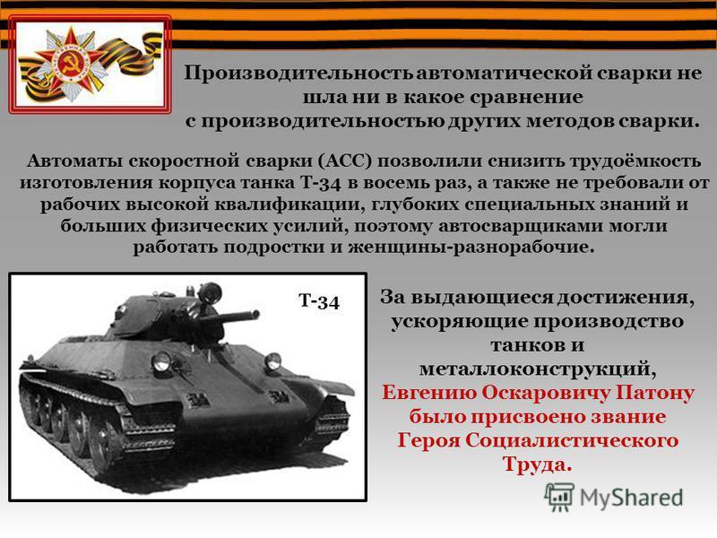 Препятствием к увеличению выпуска танков стали бронекорпуса, которые необходимо было сваривать. Чтобы выполнить эту работу ручной дуговой сваркой, нужны были сотни, тысячи высококвалифицированных сварщиков. А вместе с тем даже в мирное время опытных