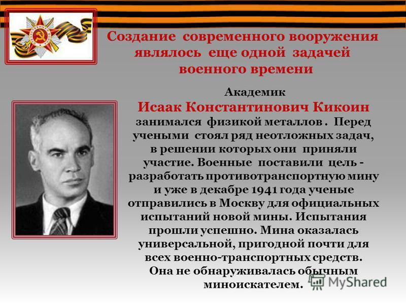 Работа группы ученых под руководством Игоря Васильевича Курчатова в г. Севастополе была сопряжена не только с большой ответственностью, но и опасностью. Устройство мин, применявшихся фашистами, постоянно менялось, и для успешной борьбы с ними необход