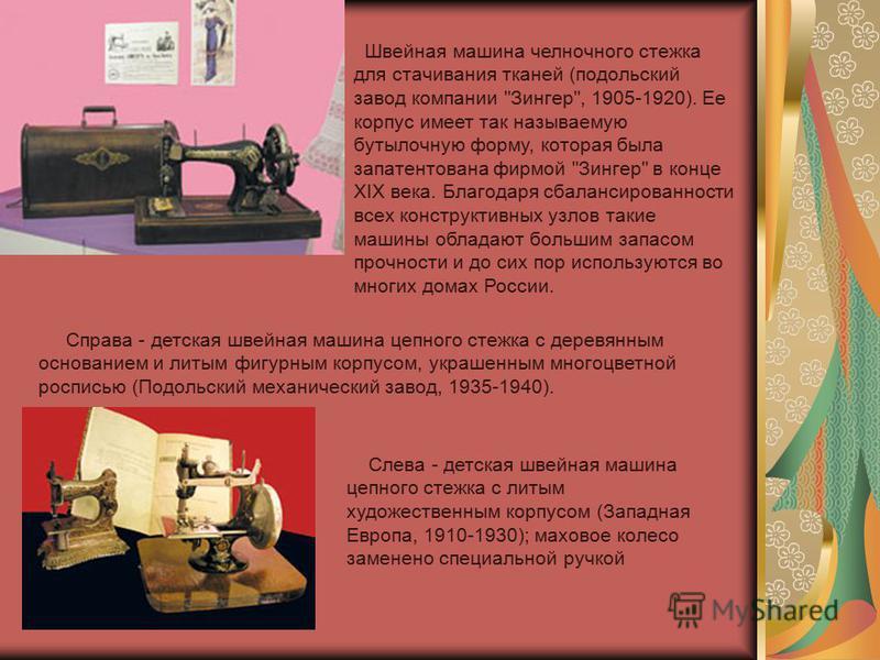 Швейная машина челночного стежка для стачивания тканей (подольский завод компанийи