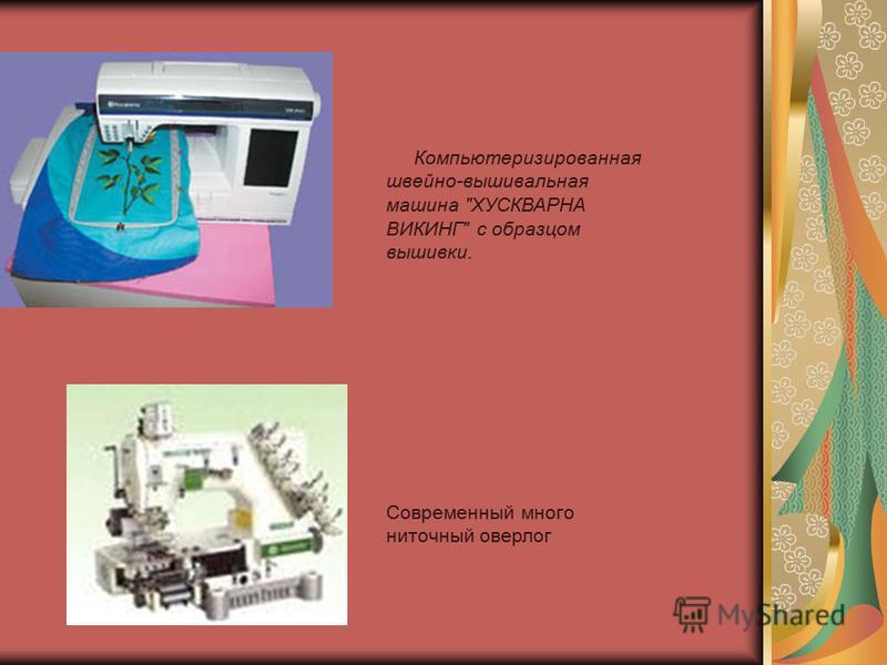 Компьютеризированная швейно-вышивальная машина ХУСКВАРНА ВИКИНГ с образцом вышивки. Современный много ниточный оверлок