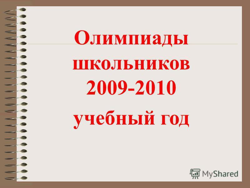Олимпиады школьников 2009-2010 учебный год