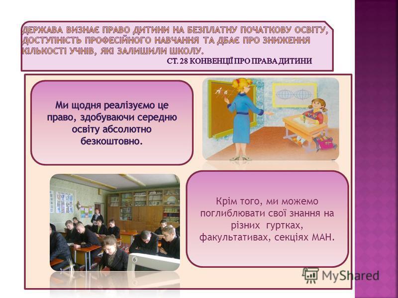 Крім того, ми можемо поглиблювати свої знання на різних гуртках, факультативах, секціях МАН.