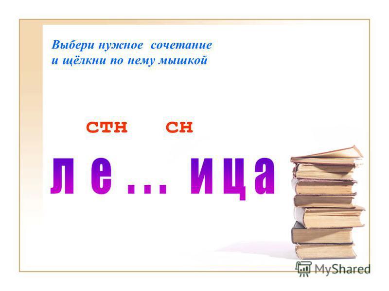 Русский язык 3 класс Кляйн Алла Эвальдовна учитель начальных классов МБОУ СОШ 64 г. Новосибирска