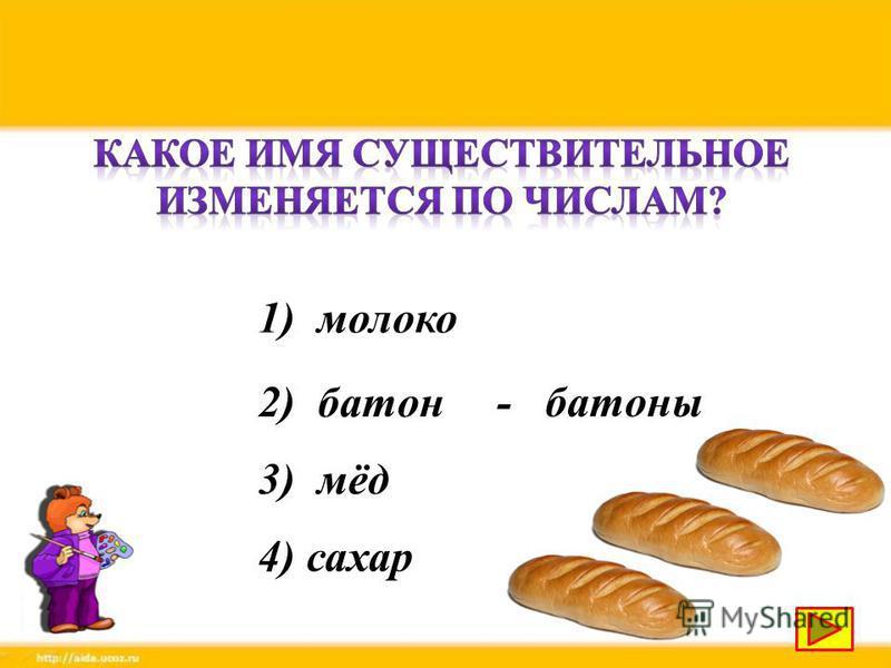 1) молоко 2) батон 3) мёд 4) сахар - батоны