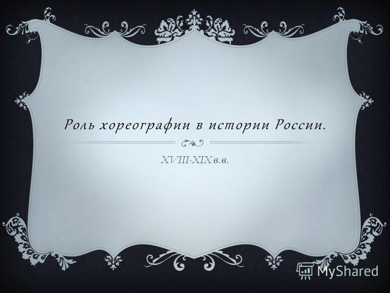 Роль хореографии в истории России. XVIII-XIX в. в.