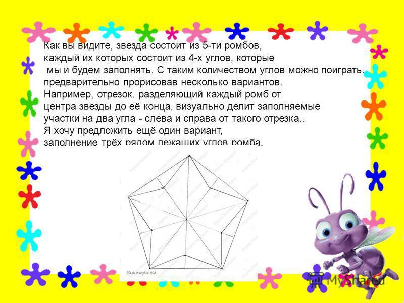 Как вы видите, звезда состоит из 5-ти ромбов, каждый их которых состоит из 4-х углов, которые мы и будем заполнять. С таким количеством углов можно поиграть. предварительно прорисовав несколько вариантов. Например, отрезок. разделяющий каждый ромб от