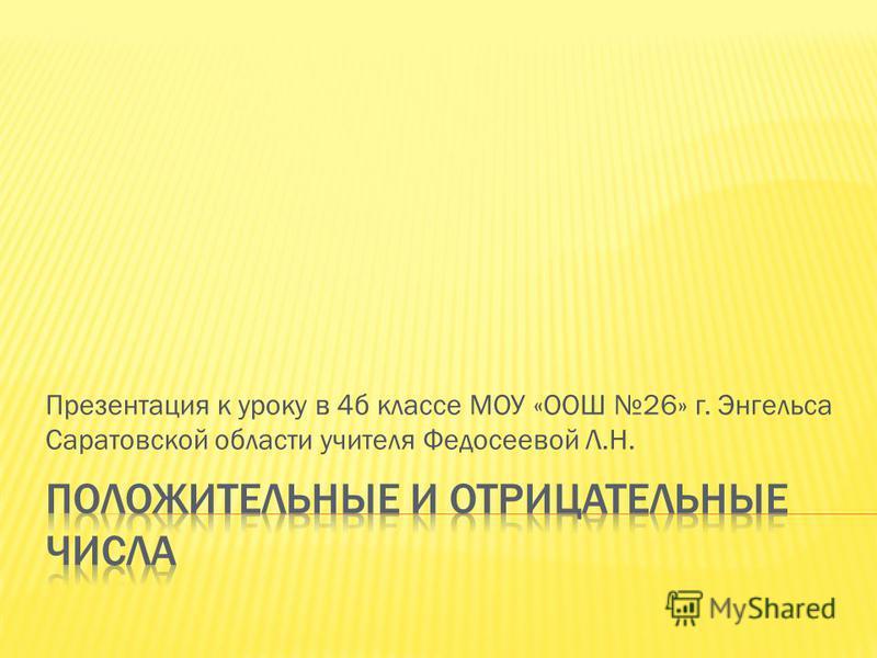 Презентация к уроку в 4 б классе МОУ «ООШ 26» г. Энгельса Саратовской области учителя Федосеевой Л.Н.