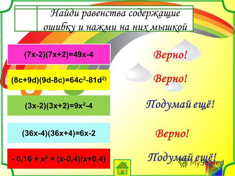 16+8ab+a 2 b 2 16-8ab-a 2 b 2 16+2ab+a 2 b 2 8+4ab+a 2 b 2 8+8ab+ab (4+ab) 2 =