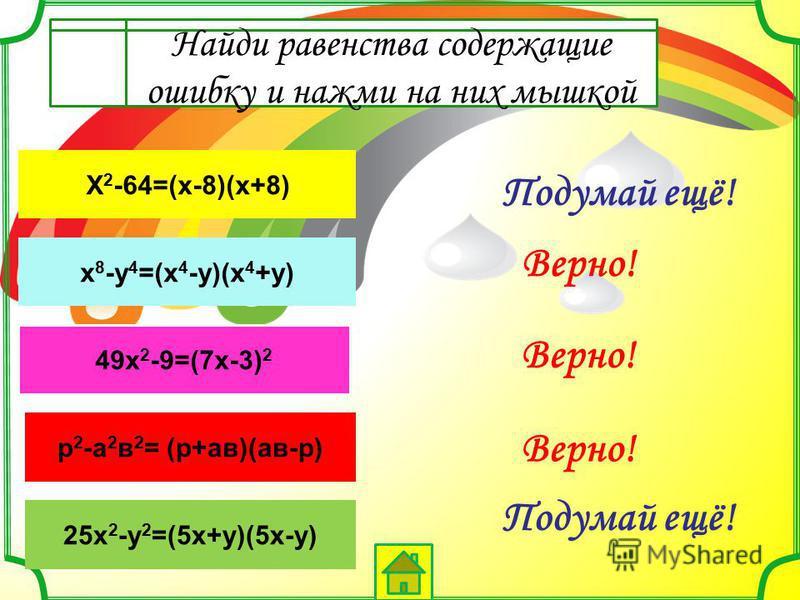 (7x-2)(7x+2)=49x-4 (8 с+9d)(9d-8c)=64c 2 -81d 2) (3x-2)(3x+2)=9x 2 -4 (36x-4)(36x+4)=6x-2 - 0,16 + х 2 = (х-0,4)(х+0,4) Найди ра венства содержащие ошибку и нажми на них мышкой Верно! Подумай ещё!