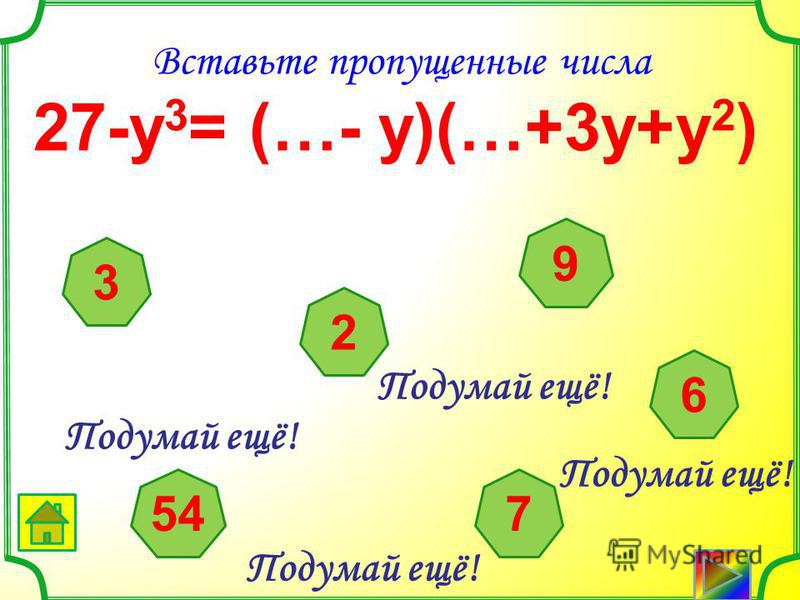 Х 2 -64=(х-8)(х+8) Найди ра венства содержащие ошибку и нажми на них мышкой х 8 -у 4 =(х 4 -у)(х 4 +у) 49 х 2 -9=(7 х-3) 2 р 2 -а 2 в 2 = (р+а в)(а в-р) 25 х 2 -у 2 =(5 х+у)(5 х-у) Верно! Подумай ещё!