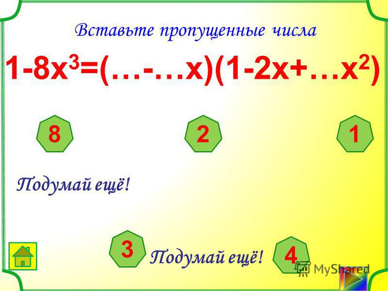27-y 3 = (…- y)(…+3y+y 2 ) 54 3 2 9 6 7 Вста вьте пропущенные числа Подумай ещё!