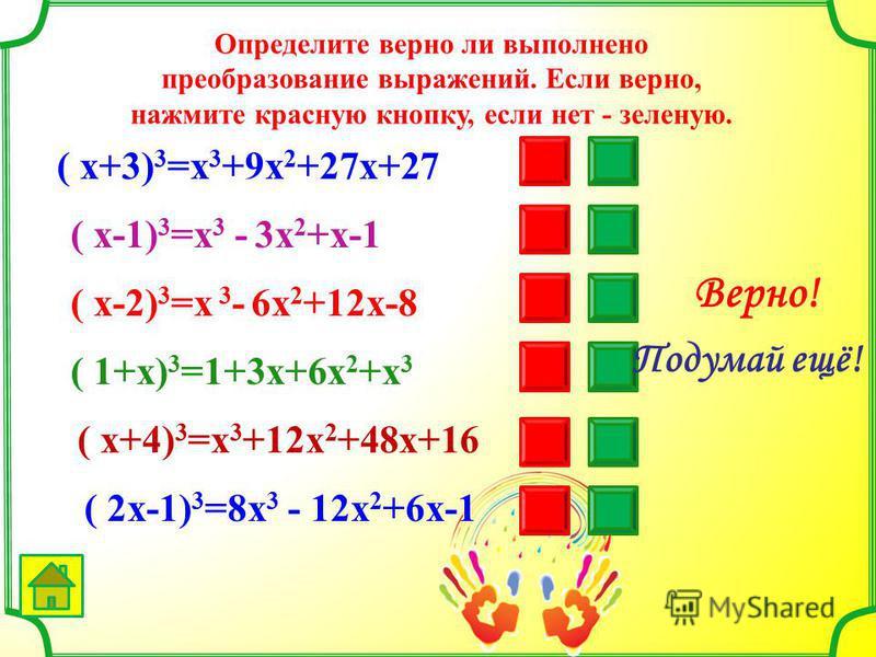 Вста вьте пропущенные числа а 3 -64= (а-4)(а 2 +…а+…) 64 164 10 8 Подумай ещё!